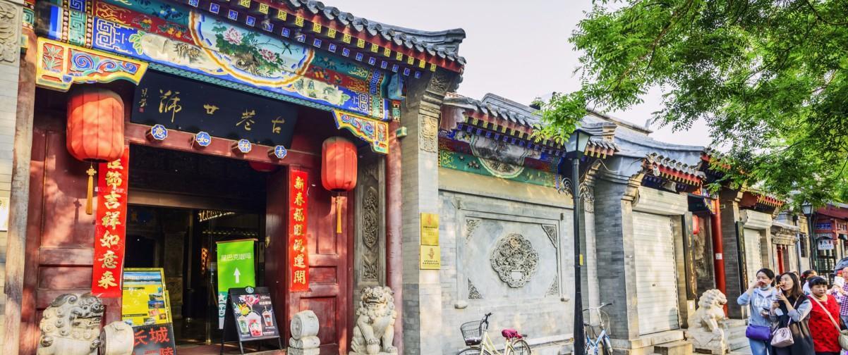 Guía Pekín, Interior Hutongs