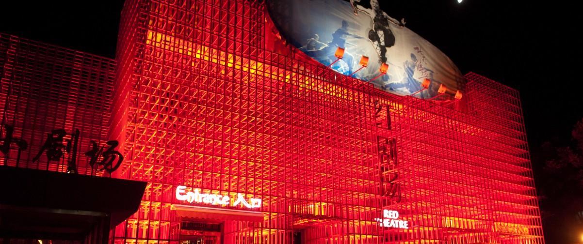Guía Pekín, Teatro Rojo