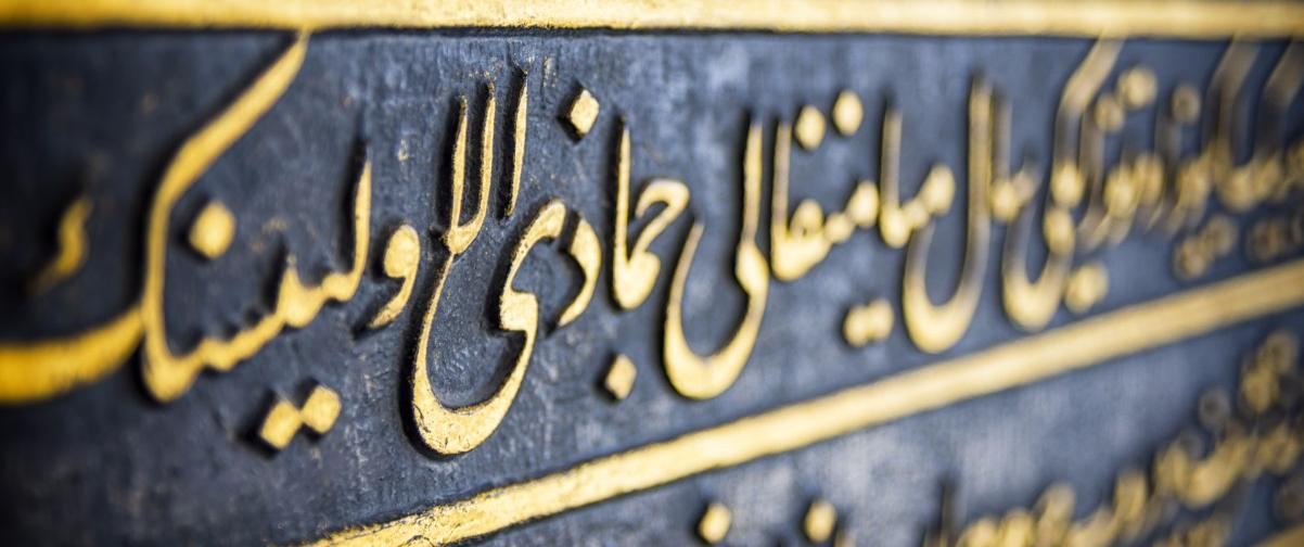 Guía Marrakech, Escritura árabe