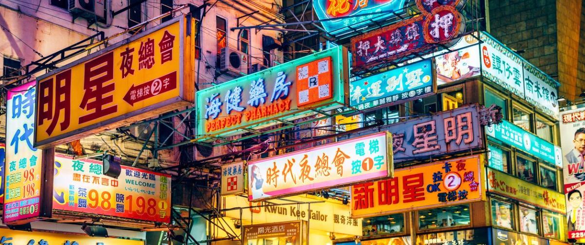 Guía Hong Kong, Noche en Hong Kong