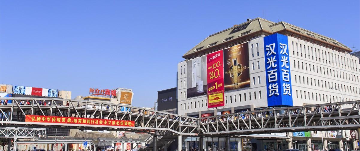 Xidan Commercial
