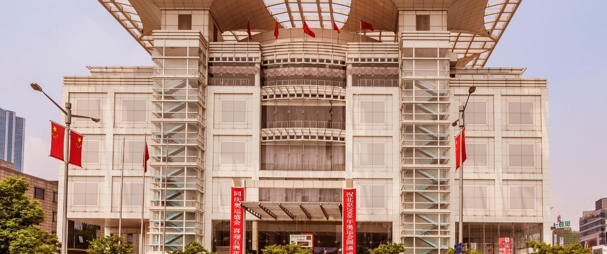 Centro de Planificación Urbanística de Shanghai